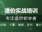 郑州造价培训一对一土建安装造价实操案例教学