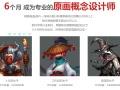 北京游戏原画培训 火星人教育