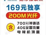 松山湖拉网络光纤宽带套餐 下单登记报装 个人家用光纤