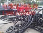 徐州电线电缆回收价格行情-为你服务
