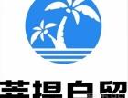 海南菩提自贸微交易平台