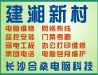 长沙建湘新村网络安装维护,建湘新村综合布线效率上门施工了