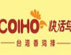 快活鸟台湾香鸡排加盟