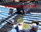 大连厂房维修电话多少 专业厂房屋顶防水维修 彩钢板房维修