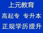 镇江学历提升去哪里 正规成人大专本科学历教育招生报名