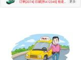 济南出租车手机打车APP软件