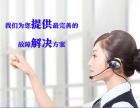 欢迎进入~!昆山美菱洗衣机(各点)售后服务维修美菱总部电话