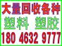 厦门岛外废品回收站电话-回收电话:18046329777