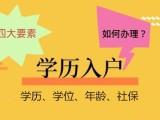 广州学历入户办理,自考学历入户,本科学历入户找人才汇进