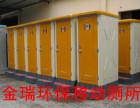 长海移动厕所出租