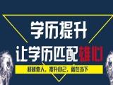 北京自考本科培訓班 自考研究生全科培訓 自考大專培訓