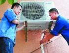 仪征空调维修,回收,清洗,加氟