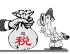 东莞代办退税 退税公司 金石公司