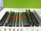 唐山地区铝合金柜体铝材批发 价格实惠