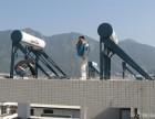 永嘉瓯北专业更换太阳能真空管玻璃管上水阀控制器仪表