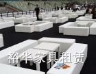 广州专业欧式沙发租赁,吐司沙发租赁,沙发条租赁,欢迎来订购