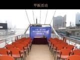 上海游船圖片 強生游船6800元 上海游船出租找樂航會務