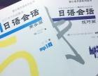 大连梯思维商务日语培训班 大连高级日语培训
