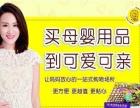广州孕婴童店加盟哪家好可爱可亲永葆竞争活力