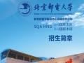 北京邮电大学中泰本硕连读国际班