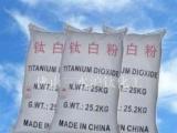 佛山厂家直供高遮盖力锐钛型钛白粉BA01-01塑料专用
