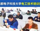 成都电子科大电工培训从零开始,手把手教 ,包教包会学电工