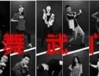 舞武门街舞文化传播中心 开设少儿成人街舞爵士舞