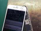 专业维修iPhone三星小米华为等品牌手机!求合作