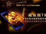 深圳微众创T9创客智能营销手机