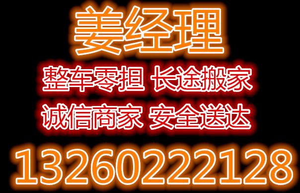 北京物流公司 北京到全国物流专线电话 整车零担 长途搬家