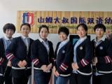 濟南市1-3歲全日托國際班
