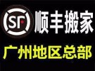 广州搬家公司总部,专业居民搬家,公司工厂搬迁,家具拆装