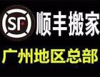 全广州专业居民搬家,公司搬迁,大中小型搬家