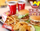 加盟沃士加炸鸡汉堡这个品牌有什么条件么?