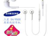 三星S4耳机三星耳机原装正品入耳式麦克风线控耳塞 免费拿样批发