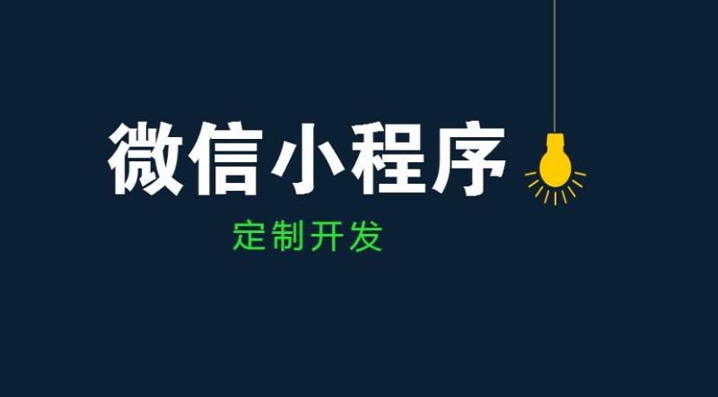 深圳龙华小程序定制开发