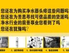 """西宁净水器利润""""爆表""""品牌浪木水之森净水器"""