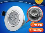 2.0厚LED外壳 3W沙银天花灯外壳 led天花灯套件 灯具配件批发