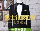 上海燕尾服租赁黄浦区礼服租借