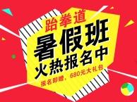 上海跆拳道暑假培训班/上海暑假跆拳道培训班/火热报名中