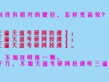 漳州天道考研网校,报名电话