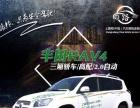 ◆全国连锁机构◆专业陪练◆全新车辆◆安全有保障◆