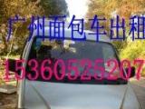 广州越秀区面包车搬家 黄花岗面包车搬家