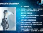 山东济南湘伟电话机器人多少钱咨询电话