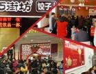 巧街坊饺子,千元加盟,万元开店,免费培训,月入十万