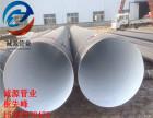 IPN8710防腐螺旋疏浚钢管