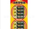 南孚电池 5号电池 8节装 五号 高性能