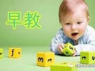 徐州蒙氏早教课程到徐州南星学校