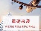 长旺(深圳)财务管理有限公司