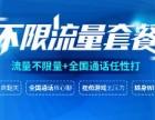 深圳宝安 黄田 机场宽带申请办理安装套餐受理